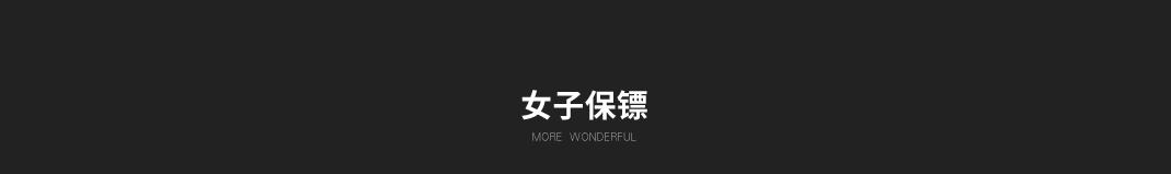 深圳私人保镖公司